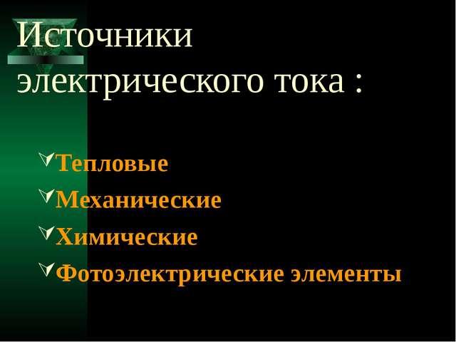 Источники электрического тока : Тепловые Механические Химические Фотоэлектрич...