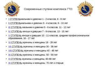 Современные ступени комплекса ГТО: I СТУПЕНЬмальчики и девочки 1 - 2 классов,