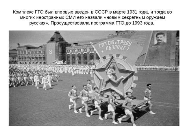 Комплекс ГТО был впервые введен в СССР в марте 1931 года, и тогда во многих и...