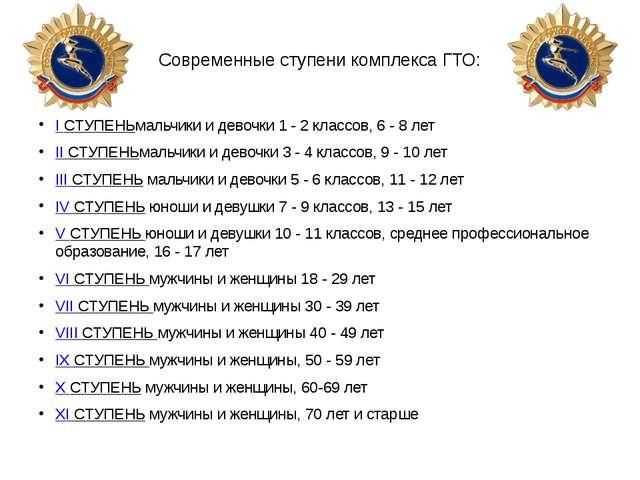 Современные ступени комплекса ГТО: I СТУПЕНЬмальчики и девочки 1 - 2 классов,...