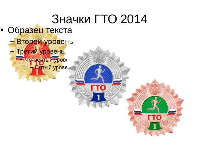 Значки ГТО 2014