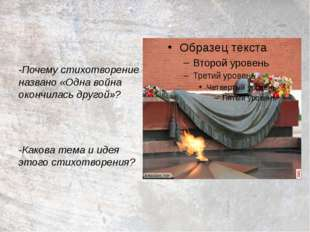 -Почему стихотворение названо «Одна война окончилась другой»? -Какова тема и