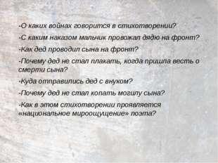 -О каких войнах говорится в стихотворении? -С каким наказом мальчик провожал