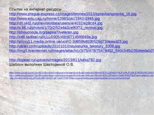 Ссылки на интернет-ресурсы http://www.prague-express.cz/images/stories/2013/s