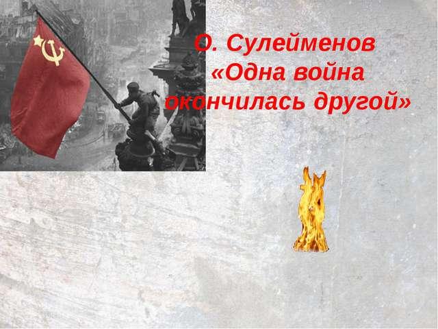 О. Сулейменов «Одна война окончилась другой»