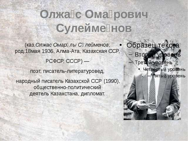 Олжа́с Ома́рович Сулейме́нов (каз.Олжас Омарұлы Сүлейменов; род.18мая1936,А...