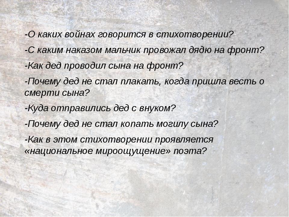 -О каких войнах говорится в стихотворении? -С каким наказом мальчик провожал...