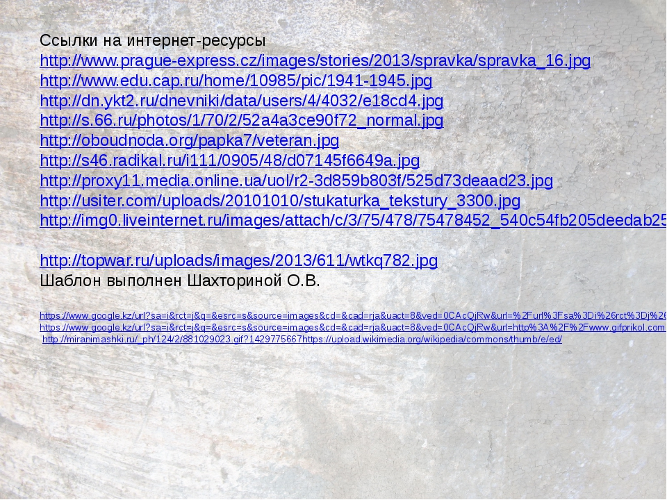 Ссылки на интернет-ресурсы http://www.prague-express.cz/images/stories/2013/s...