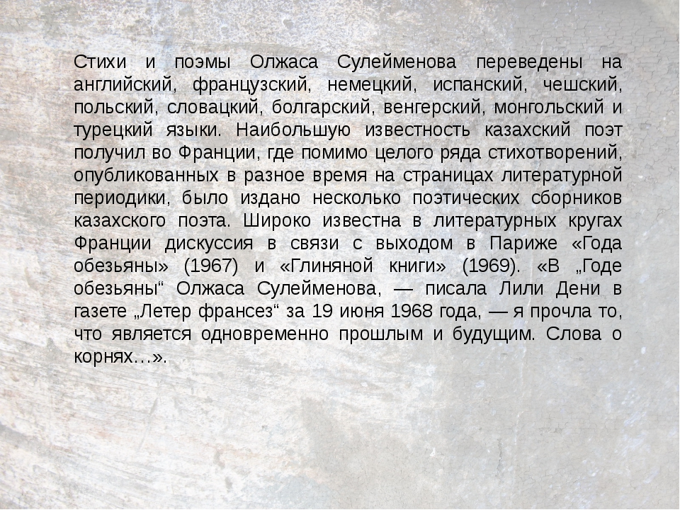 Стихи и поэмы Олжаса Сулейменова переведены на английский, французский, немец...