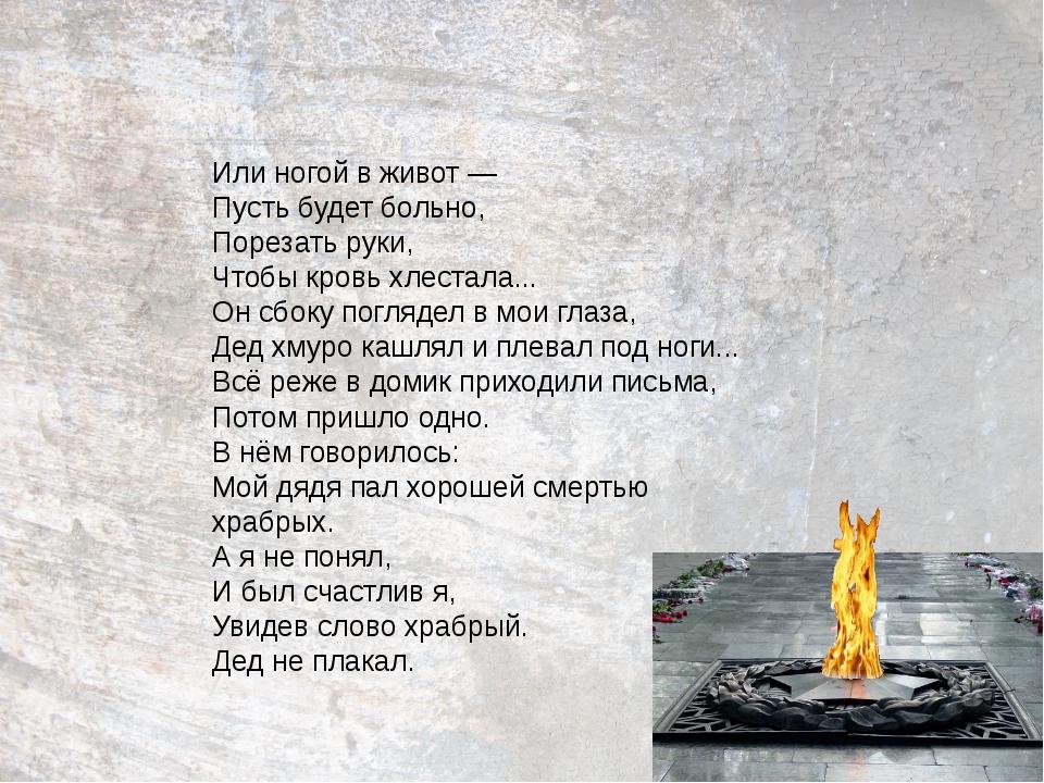 Или ногой в живот — Пусть будет больно, Порезать руки, Чтобы кровь хлестала.....