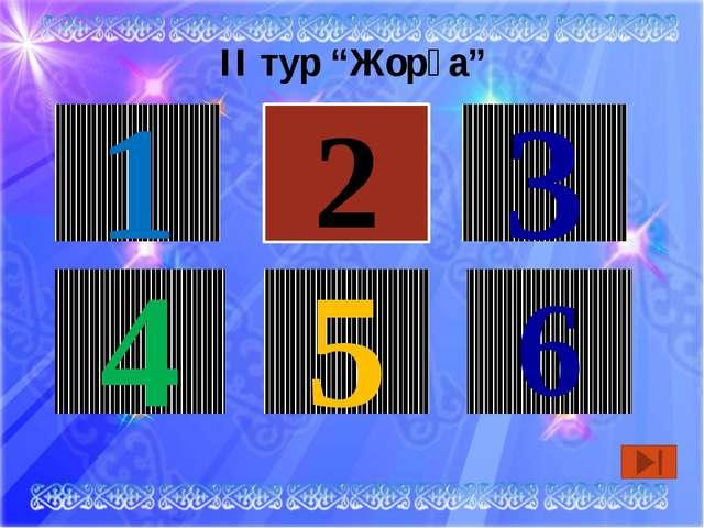 """II тур """"Жорға"""" 1 4 3 2 5 6"""