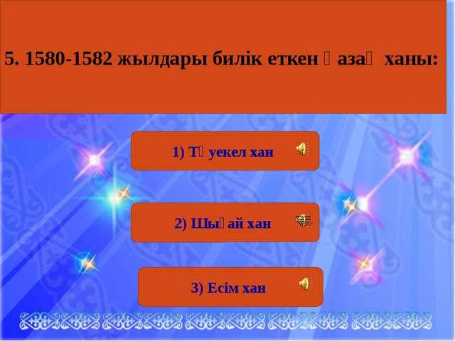 """2) Шығай хан 3) Есім хан 5 сұрақ. Қазақ елінің дарынды күйшісі, """"Кісенашқан"""",..."""