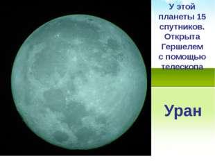 Древнегреческий ученый, считавший, что центр Вселенной не земля, а Солнце Ар