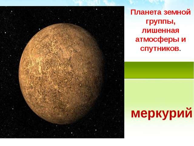 Большая планета Солнечной системы, на которой обнаружено Красное пятно Юпитер...