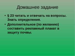 Домашнее задание § 23 читать и отвечать на вопросы. Знать определения. Дополн