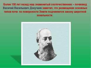 Более 100 лет назад наш знаменитый соотечественник – почвовед Василий Василье