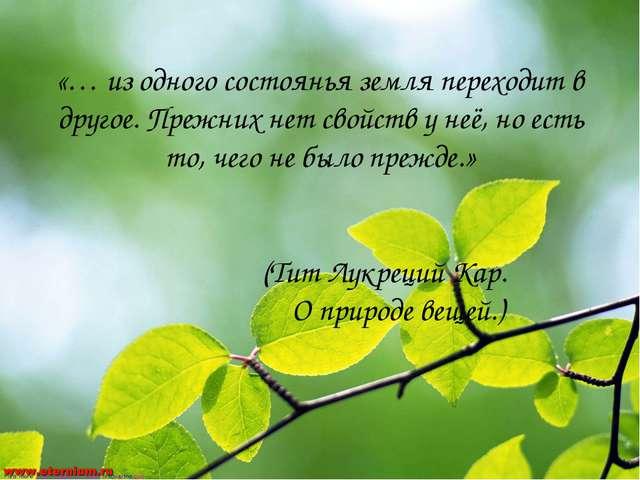 «… из одного состоянья земля переходит в другое. Прежних нет свойств у неё,...
