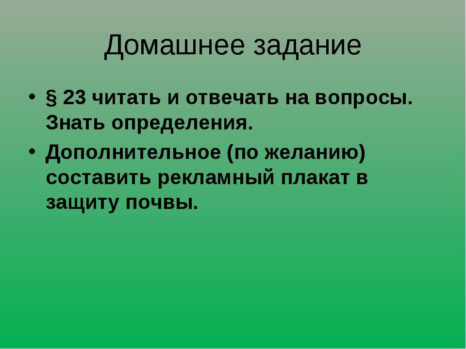 Домашнее задание § 23 читать и отвечать на вопросы. Знать определения. Дополн...
