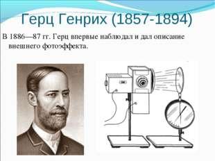 Герц Генрих (1857-1894) В 1886—87 гг. Герц впервые наблюдал и дал описание вн