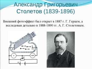 Александр Григорьевич Столетов (1839-1896) Внешний фотоэффект был открыт в 18