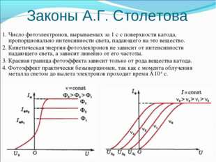 Законы А.Г. Столетова 1. Число фотоэлектронов, вырываемых за 1 с с поверхност