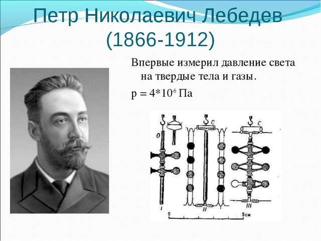 Петр Николаевич Лебедев (1866-1912) Впервые измерил давление света на твердые...