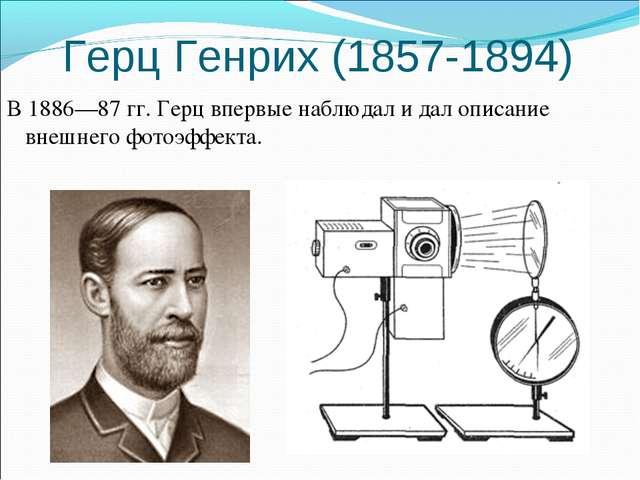 Герц Генрих (1857-1894) В 1886—87 гг. Герц впервые наблюдал и дал описание вн...