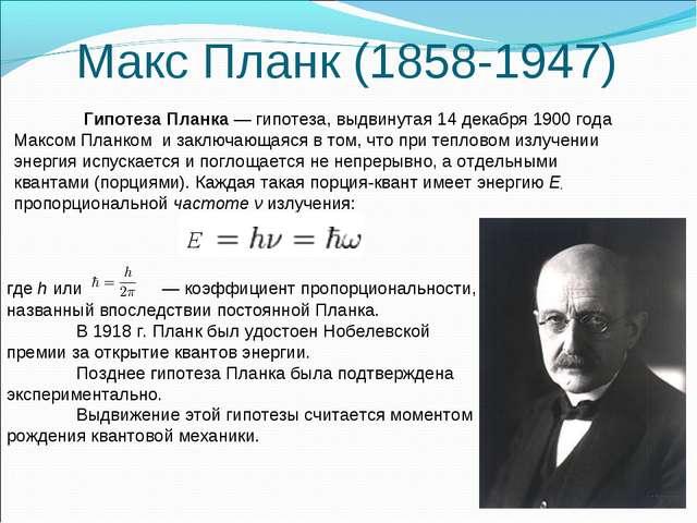 Макс Планк (1858-1947) где h или  — коэффициент пропорциональности, названны...