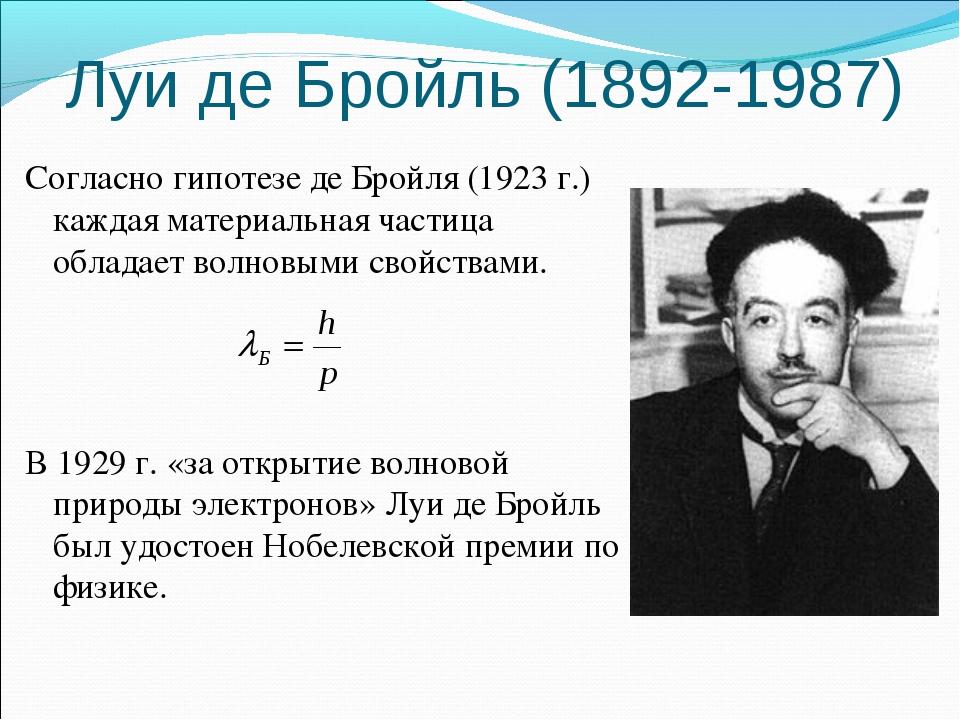 Луи де Бройль (1892-1987) Согласно гипотезе де Бройля (1923 г.) каждая матери...