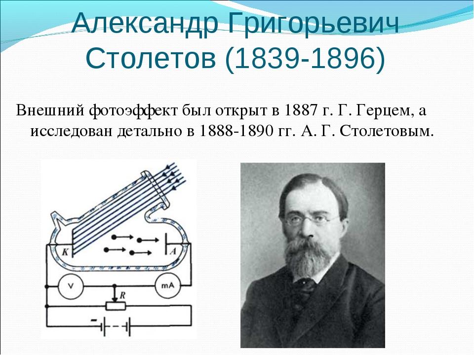 Александр Григорьевич Столетов (1839-1896) Внешний фотоэффект был открыт в 18...