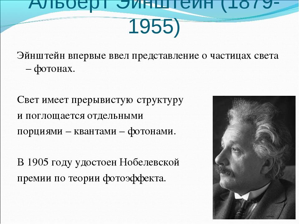 Альберт Эйнштейн (1879-1955) Эйнштейн впервые ввел представление о частицах с...