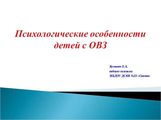 Кулинич Е.А. педагог-психолог МБДОУ ДСКВ №23 «Сказка»