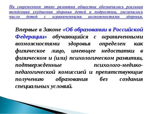 Впервые в Законе «Об образовании в Российской Федерации» обучающийся с огран...