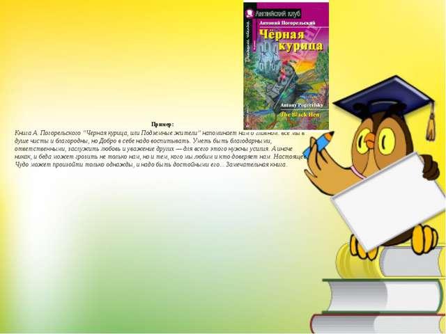 """Пример: Книга А. Погорельского """"Черная курица, или Подземные жители"""" напомин..."""