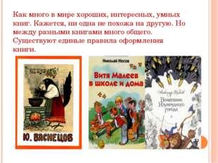 Как много в мире хороших, интересных, умных книг. Кажется, ни одна не похожа