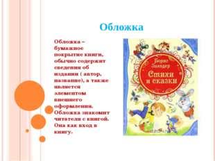 Обложка Обложка – бумажное покрытие книги, обычно содержит сведения об издани