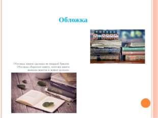 Обложка Обложка книги сделана из твердой бумаги. Обложка оберегает книгу, поэ