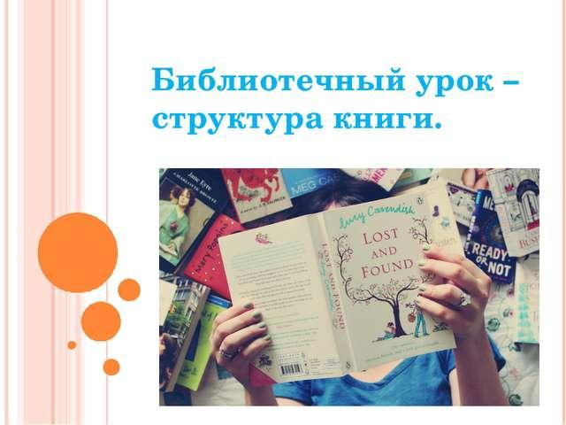 Библиотечный урок – структура книги.