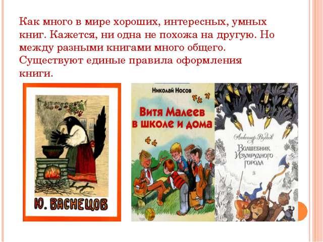 Как много в мире хороших, интересных, умных книг. Кажется, ни одна не похожа...