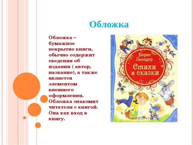 Обложка Обложка – бумажное покрытие книги, обычно содержит сведения об издани...