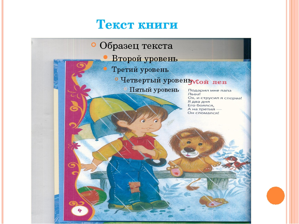 Текст книги