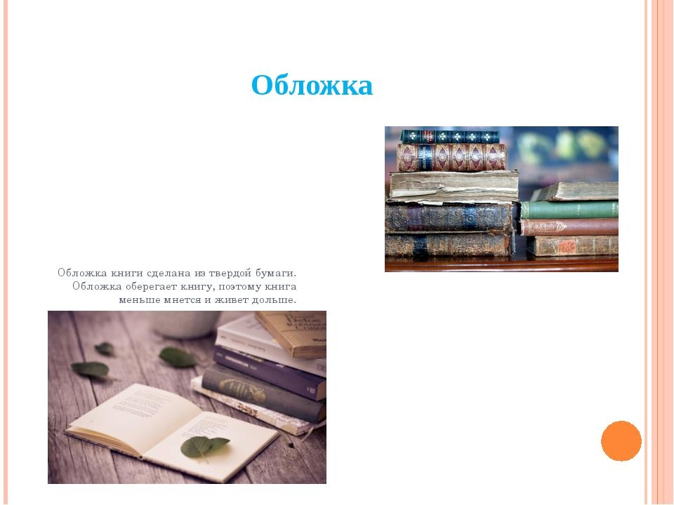 Обложка Обложка книги сделана из твердой бумаги. Обложка оберегает книгу, поэ...