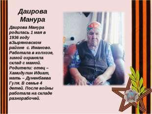 Даирова Манура Даирова Манура родилась 1 мая в 1936 году вЗыряновском районе