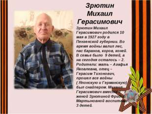 Зрютин Михаил Герасимович Зрютин Михаил Герасимович родился 10 мая в 1927 год