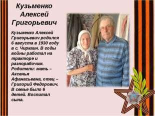 Кузьменко Алексей Григорьевич Кузьменко Алексей Григорьевич родился 6 августа