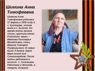 Шимина Анна Тимофеевна Шимина Анна Тимофеевна родилась 17 марта в 1930 году в