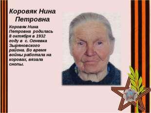 Коровяк Нина Петровна Коровяк Нина Петровна родилась 8 октября в 1932 году в