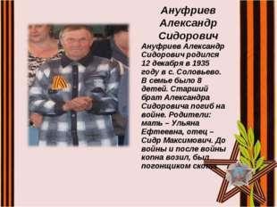 Ануфриев Александр Сидорович Ануфриев Александр Сидорович родился 12 декабря