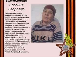 Емельянова Евгения Егоровна Емельянова Евгения родилась 20 марта в 1934 году