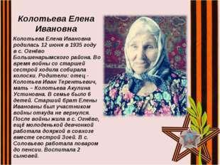 Колотьева Елена Ивановна Колотьева Елена Ивановна родилась 12 июня в 1935 год